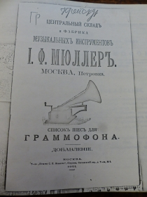 List of records for the gramophone. Addition (Список пьес для граммофона. Добавление) (Wiktor)