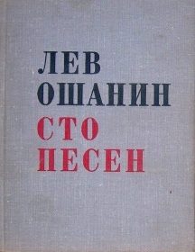 Leo Oshanin.  Hundred songs (Лев Ошанин. Сто песен) (Modzele)
