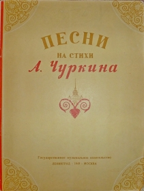 Songs on verses by A. Churkin. L .; M., 1949. With the autograph. (Песни на стихи А. Чуркина. Л.; М., 1949. С автографом.) (Belyaev)