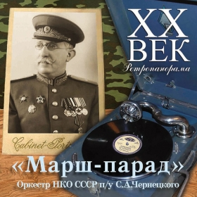 "CD ""March-Parade"" (Orchestra of the USSR NKOs conducted by S.A. Chernetsky) (Компакт-диск ""Марш-парад"" (Оркестр НКО СССР п/у С.А.Чернецкого)) (И.Б.М.)"