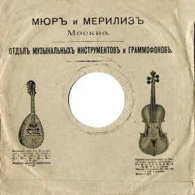 "Muir and Meriliz, 7"", front side (Мюр и Мерилиз, 7"", I сторона) (oleg)"