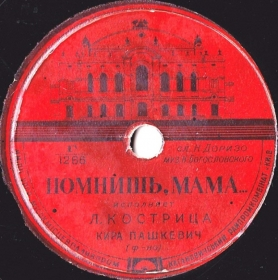 Remember, Mama (Помнишь, мама), song (dymok 1970)