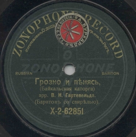 Menacingly foaming (Грозно и пенясь), folk (prisoners') song (Zonofon)