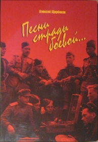 «Song about the Three Tankmen» and «Tankmen's March («Три танкиста» и «Марш танкистов») (bernikov)