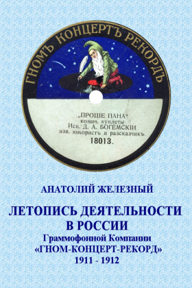 The Chronicle of the phonograph Company «GNOM CONCERT RECORD» in Russia 1911 – 1912. (In Russian) (Летопись деятельности в России Граммофонной Компании «ГНОМ-КОНЦЕРТ-РЕКОРД» 1911 – 1912) (bernikov)