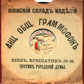 Gramophone Co. Ltd. (Kiev) (АО Граммофон (Киев)) (kemenov)