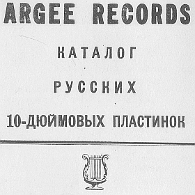 Catalog of Argee (also Stinson, Emvee and other labels), 1954 (Каталог Argee (а также Stinson, Emvee и др.), 1954 год) (mgj)