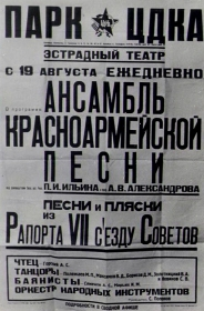 The concert poster of the Ensemble of the Red Army Song, 1935. (Афиша концерта Ансамбля красноармейской песни, 1935 год.) (Modzele)