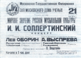 "The poster of the lecture-concert ""The World Importance of Russian Musical Culture"". Moscow. 1943. (Афиша лекции-концерта ""Мировое значение русской музыкальной культуры"". Москва. 1943.) (Belyaev)"