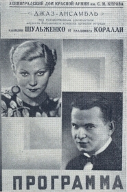 The concert poster of K. Shulzhenko and V. Coralli in the Leningrad House of the Red Army named after S.M. Kirov. 1940's. (Программа концерта К. Шульженко и В. Коралли в Ленинградском Доме Красной Армии имени С.М. Кирова. 1940-е гг.) (Belyaev)