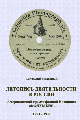 The Chronicle of the American phonograph Company «COLUMBIA» in Russia 1903 – 1911. (In Russian) (Летопись деятельности в России Американской граммофонной Компании «КОЛУМБИЯ» 1903 – 1911) (bernikov)