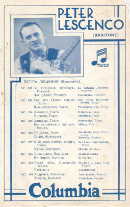 Peter Lescenco: catalog leaflet (Петр Лещенко: каталог-листовка), songs (mgj)