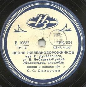 The song of the railroad workers (Песня железнодорожников), march song (Zonofon)