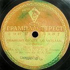 Neapolitan Tarantella (Неаполитанская тарантелла), song (ua4pd)