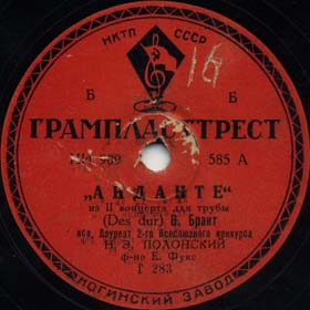 Andante (Анданте), solo piece (Versh)