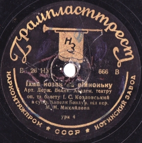 A Cossack Went on War, folk song (dymok 1970)