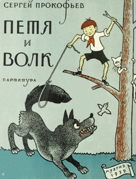 Peter and wolf (Петя и волк), fairy tale (Symphonic tale «Peter and wolf») (TheThirdPartyFiles)