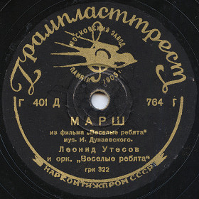 The Merry Fellows March (Марш весёлых ребят), march song (Film «The Merry Fellows») (Yuru SPb)