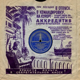Aprelevsky Plant Sleeve with Advertising (Конверт Апрелевского завода с рекламой) (ua4pd)
