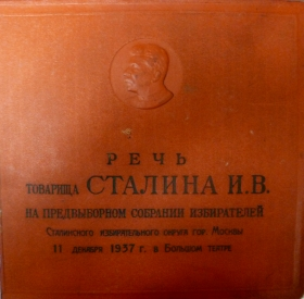 Речь Сталина 1937 года - обложка, document (Belyaev)