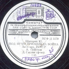 The war became silent at the evening (Под вечер примолкла война), song (Zonofon)