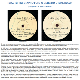 Parlophon records with white labels (in Russian)) (Пластинки «Парлофон» с белыми этикетками) (bernikov)