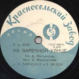 On Zarechnaya street (На заречной улице), song (digital)