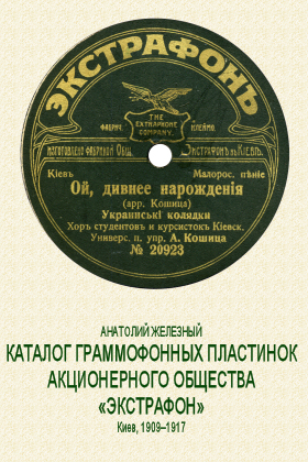 Catalog of phohograph records «EXTRAPHONE» Company (Каталог граммофонных пластинок акционерного общества «ЭКСТРАФОН») (bernikov)
